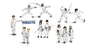 Иллюстрации для сайта детского фехтовального клуба